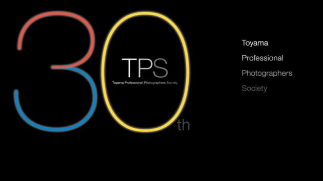 第30回TPS富山県写真家協会