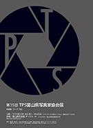 第35回TPS富山県写真家協会展図録